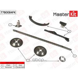 Комплект цепи грм (MasterKit) 77B0084FK