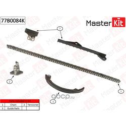 Комплект цепи грм (MasterKit) 77B0084K