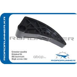 Успокоитель цепи грм (ROADRUNNER) RR2446125051