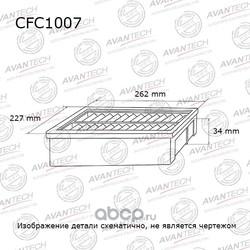 Фильтр салонный (угольный) (AVANTECH) CFC1007