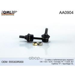 Стойка стабилизатора, задняя левая (QML) AA0904