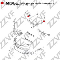 Форсунка омывателя фары (левая / правая) (ZZVF) ZVFP148