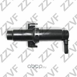 Форсунка омывателя фары левая (ZZVF) ZVFP151