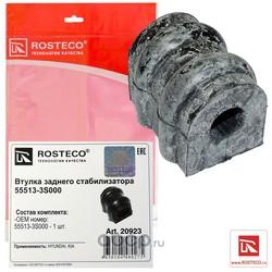 Втулка стабилизатора (Rosteco) 20923