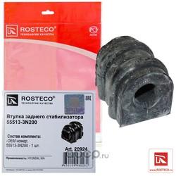 Втулка стабилизатора заднего (Rosteco) 20924