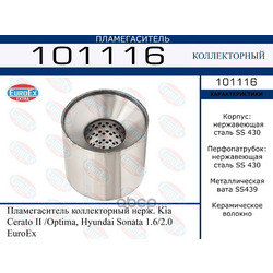 Пламегаситель коллекторный (EuroEX) 101116