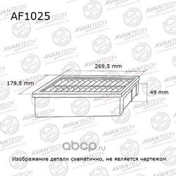 Фильтр воздушный (AVANTECH) AF1025