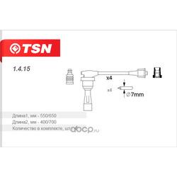 Провода высоковольтные (Tsn) 1415
