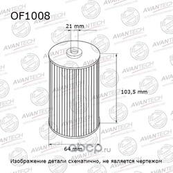Фильтр масляный (AVANTECH) OF1008