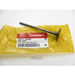 Клапан впускной грм (Hyundai-KIA) 222112G000