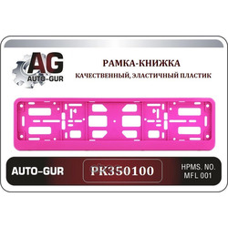 Рамка под номер розовая (книжка) (Auto-GUR) PK350100