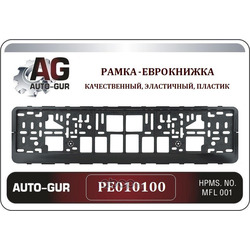 Рамка под номер чёрная (книжка) (Auto-GUR) PE010100