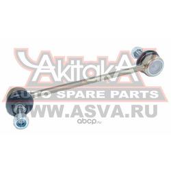 Тяга стабилизатора задняя (Akitaka) 1223017