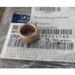 Втулка металлическая (Hyundai-KIA) 3611211140