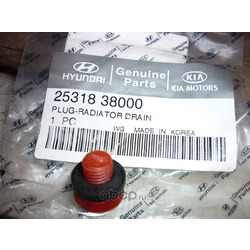 Заглушка пластиковая (Hyundai-KIA) 2531838000