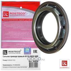 Сальник привода (Rosteco) 20856