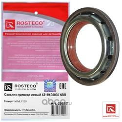 Сальник привода (Rosteco) 20857