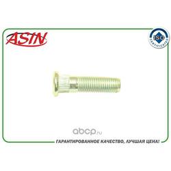 Шпилька колесная передняя (ASIN) ASINB17