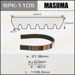 Ремень ручейковый 6pk1105 (Masuma) 6PK1105