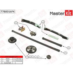 Комплект цепи ГРМ (MasterKit) 77B0016FK