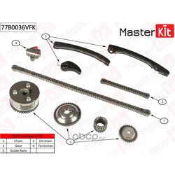 Комплект цепи ГРМ (MasterKit) 77B0036VFK