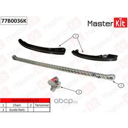Комплект цепи ГРМ (MasterKit) 77B0036K