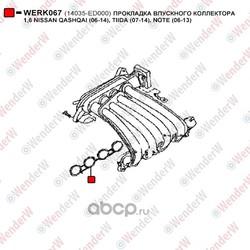 Прокладка впускного коллектора (WenderW) WERK067