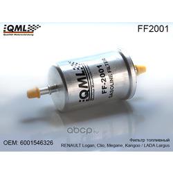 Фильтр топливный (QML) FF2001