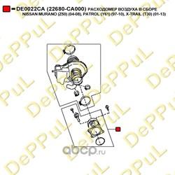 Расходомер воздуха в сборе (DePPuL) DE0022CA