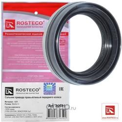 Сальник привода (Rosteco) 20591