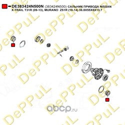 Сальник привода (DePPuL) DE383424N500N