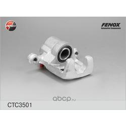 Суппорт (FENOX) CTC3501