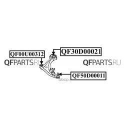 Рычаг передний, нижний, правый, в сборе (QUATTRO FRENI) QF00U00312