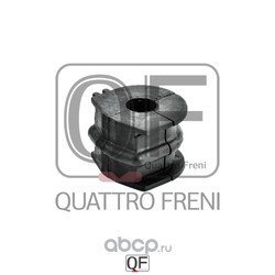 Втулка стабилизатора заднего (QUATTRO FRENI) QF00U00319