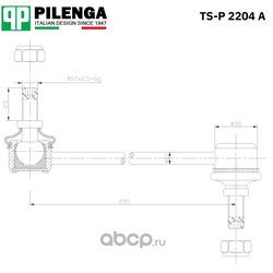 Стойка стабилизатора передняя (PILENGA) TSP2204A