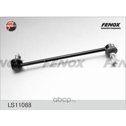 Тяга стабилизатора (FENOX) LS11088