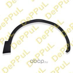 Молдинг крыла переднего правого (DePPuL) DE63JD00R