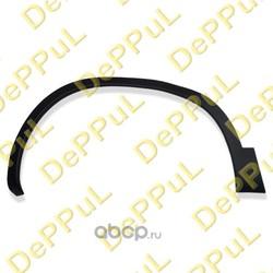 Молдинг крыла переднего левого (DePPuL) DE63JD00L