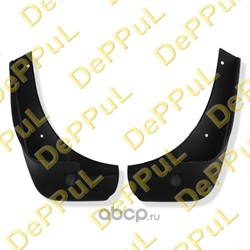 Брызговики передние (комплект-2 шт) (DePPuL) DE638501AN2