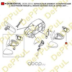 Зеркальный элемент (DePPuL) DE963D01AL