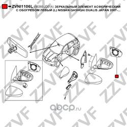 Зеркальный элемент (ZZVF) ZVNI1106L