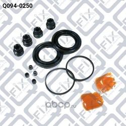 Ремкомплект суппорта тормозного переднего (Q-FIX) Q0940250