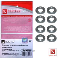 Кольцо уплотнительное форсунки силикон (Rosteco) 20736