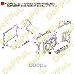 Вентилятор радиатора охлаждения в сборе (DePPuL) DEVE007