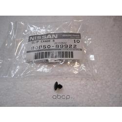 Клипса пластиковая (NISSAN) 8085089922