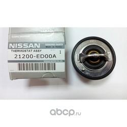 Термостат (NISSAN) 21200ED00A