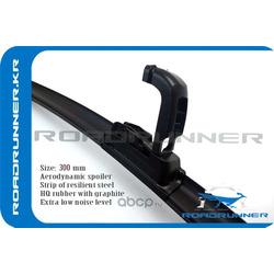 Щетка стеклоочистителя бескаркасная 300 мм (ROADRUNNER) RR300F