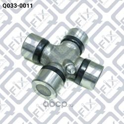 Крестовина карданного вала (Q-FIX) Q0330011