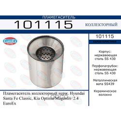 Пламегаситель коллекторный (EuroEX) 101115