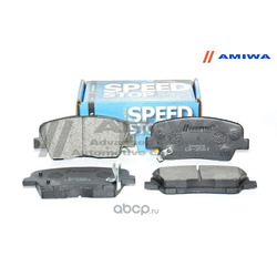Колодки тормозные дисковые задние (Amiwa) CD2583